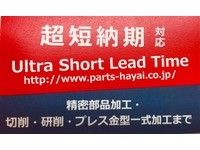 Ultra Short Lead Time
